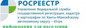 Росреестр Информирует