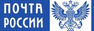 Почта России информирует